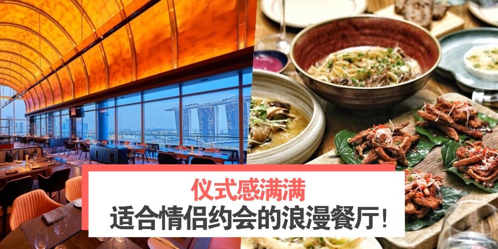 仪式感满满 · 新加坡适合情侣约会的浪漫餐厅!