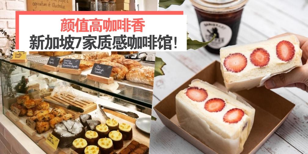 【探店打卡去】颜值高咖啡香 · 新加坡7家质感咖啡馆!