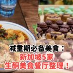 减重期必备 · 新加坡精选5家生酮美食餐厅整理!