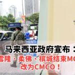 【最新消息】大马政府宣布:雪隆、柔佛、槟城结束MCO2.0 改为CMCO!