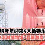 新加坡今年迎来4大新娱乐景点 · 包括粉色冰淇淋博物馆+超刺激高空弹跳考验你的胆量!