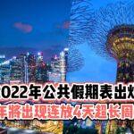 新加坡2022年公共假期表新鲜出炉 · 明年将出现一次连放4天超长周末!!