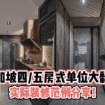 【装修范例】新加坡四/五房式单位大翻修 · 一秒变身典雅高尚住宅!