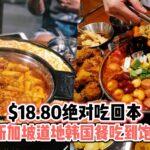 绝对吃回本 · 新加坡$18.80道地韩国餐吃到饱!