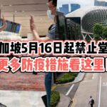 【最新消息】新加坡疫情告急!5月16日起禁止公众堂食 · 更多防疫措施看这里!