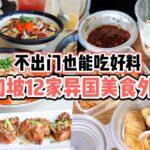 不出门也能吃好料 · 盘点新加坡12家异国美食外送!