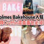 """美国MR.Holmes Bakehouse东南亚首家分店入驻新加坡 · 招牌""""Cruffin""""混血面包必须吃!"""