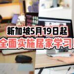 疫情严峻 · 新加坡星期三起全面实施居家学习!