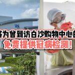 【东部居民注意!】卫生部将为将为曾到访白沙购物中心的民众 · 免费提供冠病检测!