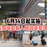 【最新调整!】6月14日起实施 · 新加坡最新入境政策整理 !