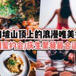 【餐厅推荐】新加坡山顶上的浪漫唯美餐厅 · 闺蜜庆生/情侣约会最合适!